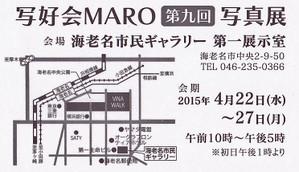 Hp_maro2015dm_2